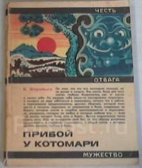 Б. Воробьев. Прибой у Котомари. 1973г.