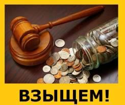 Взыскание долгов без предоплаты