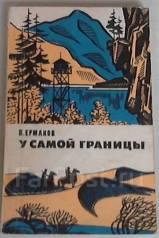 П. Ермаков. У самой границы.