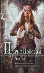 Энн Райс: Плач к Небесам