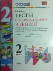 Литература. Класс: 2 класс