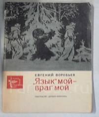 """Е. Воробьев. """"Язык"""" мой - враг мой. 1974г."""