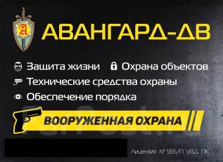 """ЧОП """"Авангард-ДВ"""" (в том числе вооруженная охрана)"""