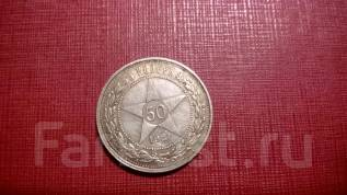50 копеек 1921 года Состояние серебро ! патина