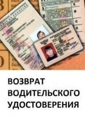 Хорошие Авто юристы Владивостока, Приморского И Хабаровского КРАЯ