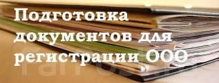 Регистрация ООО, ИП , внесение изменений.