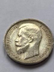 50 копеек 1912 АГ (ЭБ)