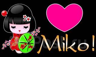 ��������-�����������. ��������� �������� � ������� ���������, ������� ��� ����. ���� ��������� Miko (�� ������� �.�). ��������� �����