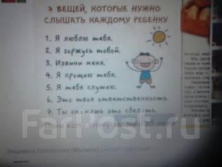 Начальные классы: индивидуально помощь с домашними заданиями. Репетитор