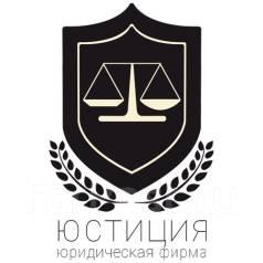Юридические услуги, судебный юрист