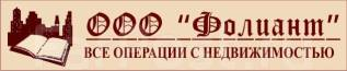 """Покупка, продажа, обмен недвижимости, Срочный выкуп. ООО""""Фолиант""""."""