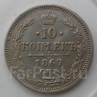 10 копеек 1867 года. Серебро. Под заказ!