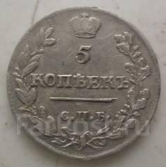 5 копеек 1815 года. Серебро. Состояние! Под заказ!