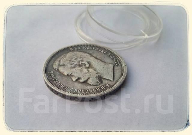Царское серебро редкие 50 копеек 1912 г Николай 2 (Э. Б)100%оригинал