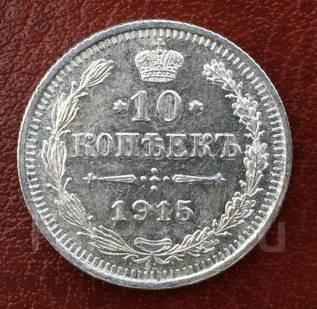 10 копеек 1915 года (Николай II, серебро, состояние XF+)