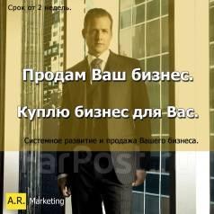 Нужно продать бизнес в Хабаровске? Звоните! Обсудим
