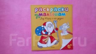Дед Мороз и его друзья . Раскраска.