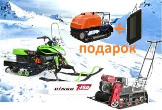 Снегоходы и мотобуксировщики.