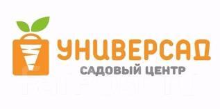 Продавец-консультант. Продавец для сада и дачи во Владивостоке. ИП Прожерин И.А. Остановка Седанка