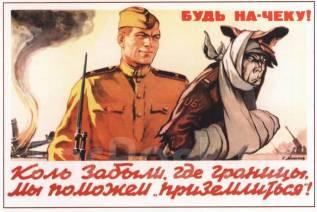 Куплю плакаты СССР.