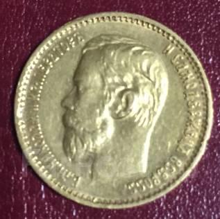Продам Золотую монету 5 рублей 1898 год Николай ll АГ ! Низкая Цена !
