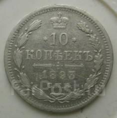 10 копеек 1893 года. Серебро. Под заказ!