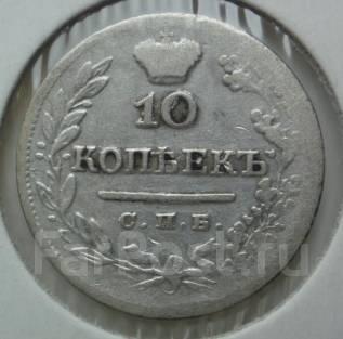 10 копеек 1825 года. Серебро. Под заказ!