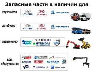 Запасные части на Корейскую технику (автобусы, грузовики, спецтехнику)