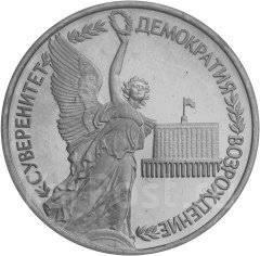 1 рубль. Годовщина Государственного суверенитета России 1992