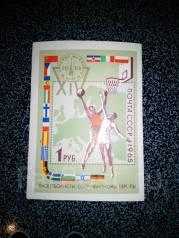 Марка СССР 1965 баскетболисты
