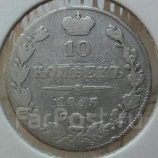 10 копеек 1835 года. Серебро. Под заказ!