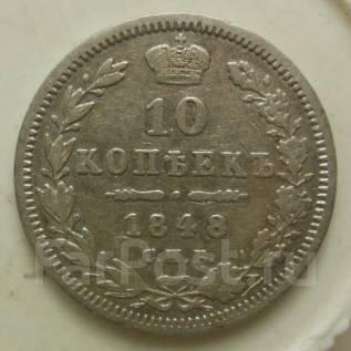 10 копеек 1848 года. Серебро. Под заказ!
