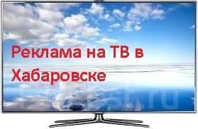 Реклама на телевидении в Хабаровске