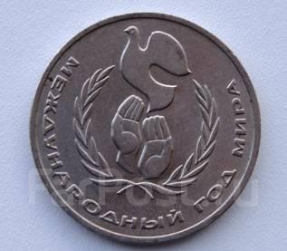1 руб СССР Год Мира