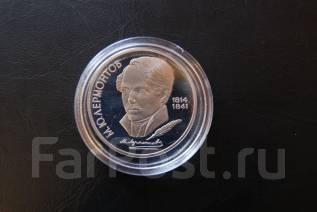 1 рубль 1989 Лермонтов, ПРУФ, в капсуле!