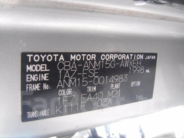 Ветровик. Toyota Isis, ANM15G Двигатель 1AZFSE