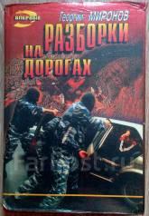 """Разборки на дорогах"", Георгий Миронов"