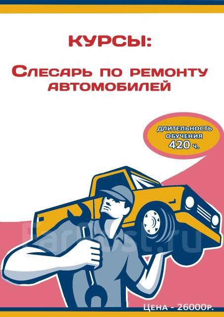 хабаровске в автомобилей ремонт