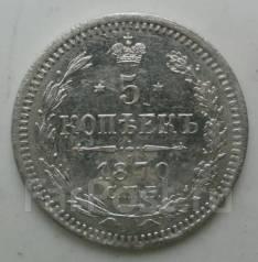 5 копеек 1870 года. Серебро. Состояние! Под заказ!