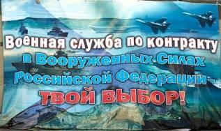 Водитель-механик. Служба по контракту. Петропавловск-Камчатский
