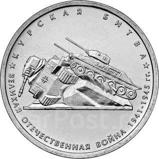 5 рублей 2014. (70 лет ВОВ) Курская битва, UNC