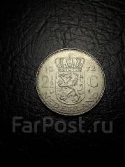 2,5 или 2 1/2 гульдена. Нидерланды 1972 год.