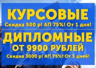 ��������� �� 9900 ���/��������, ������ �� 1 ���/�� �� 75%/�����!