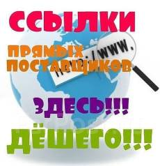 База поставщиков опт и розница (Россия, Китай, США)