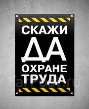 Инженер по охране труда и технике безопасности. от 30 000 руб. в месяц