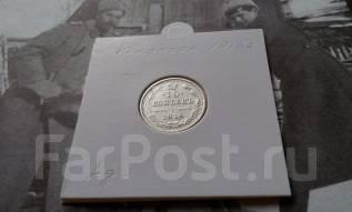 Серебро! Редкие 10 копеек 1916 года в сохране! Николай II. Спец. цена!