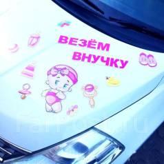 Украшения на машину.
