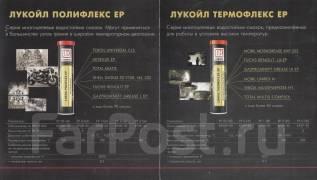 Смазка пластичная для подшипников, Полфлекс Ер-2, Лукойл, 0.4л