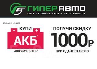 Сдай старый аккумулятор и получи скидку 1000 рублей при покупке нового