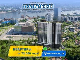 """Квартиры """"Smart"""" в жилом комплексе """"Театральный"""""""